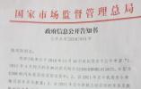 上海自燃奔驰车主申请公开召回车辆信息,获市场监管总局回复