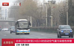 ?#26412;?#31354;气重污染预警860条公交线受影响:公交车要熄火等红灯