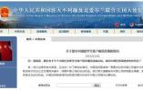 驻英使馆回应95名中国留学生账户被冻结:正核实情况