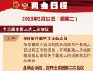 """3月12日两会日程:人代会第三次全体会议听取""""两高""""报告"""