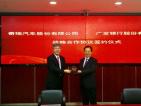 奇瑞與廣發銀行簽約戰略合作 助力奇瑞全球化發展