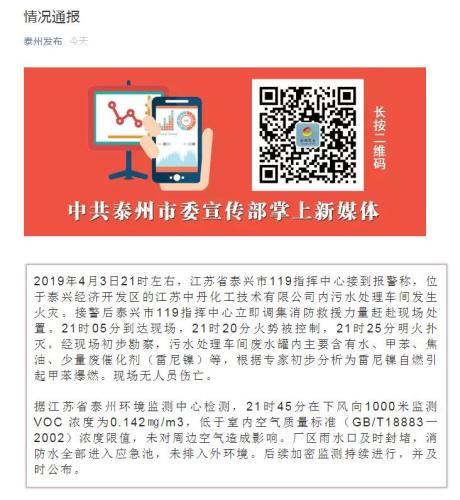 江苏泰兴化工厂火灾 现场无人员伤亡