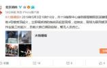 北京朝阳区一楼顶起火:火势已控制 暂无人员伤亡
