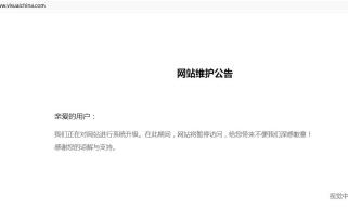 """恢复运营8天后 视觉中国官网再度""""暂停访问"""""""