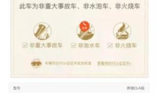 """人人车被指交易泡水车 重大事故车为何成""""漏网鱼""""?"""