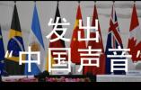 视频 | 30秒了解G20大阪峰会