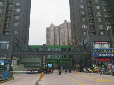 """郑州元通雅居开发商被指""""挟证要价"""":想办证先签10年物业协议"""
