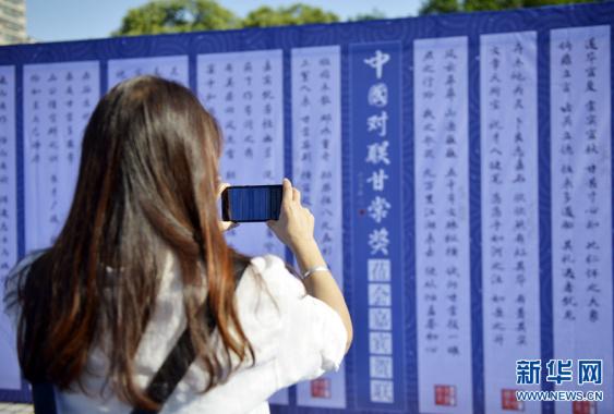 河南灵宝:弘扬传统文化中国对联甘棠奖举行颁奖典礼