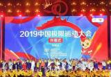 中国首届极限运动大会河南清丰开幕 4个奥运极限项目首次汇集