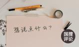 北京青年报:院士给本科生上课何时不再成新闻