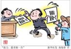 """政府理财探索""""最多跑一次"""" 财政""""放管服""""改革纵深推进"""