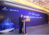 第二届中国老人足部健康高峰论坛在京举行