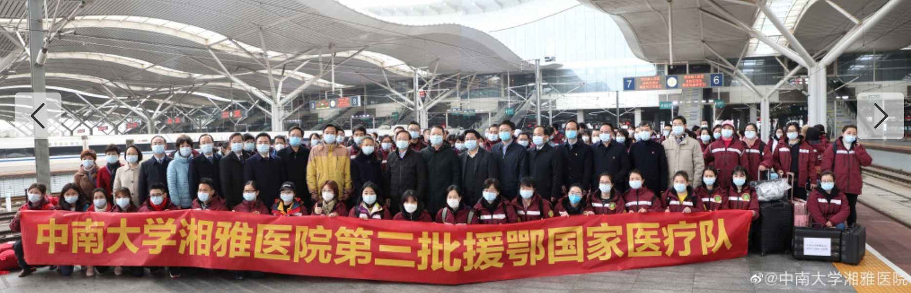 中南大学湘雅医院医疗队