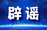 网传黑龙江牡丹江13日起封城,官方辟谣:已查到造谣者