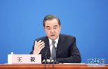 王毅答中外记者问 传递出这些中国外交好声音