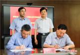 桐柏县人民政府与中国农科院茶叶研究所签订战略合作协议