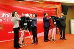 《百年百人》《党史百讲》大型系列微视频在漯河开机