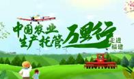 直播:中国农业生产托管万里行——走进福建