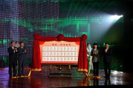 《豫剧》特种邮票揭幕仪式在开封举行