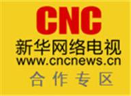 新华网络电视合作专区