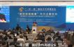 """【""""一带一路""""国际合作高峰论坛】多国经贸部长建言 推进贸易增长"""