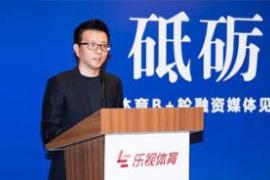 乐视体育称宁波国资参与新一轮融资