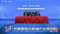 2017数博会:腾讯云落地四项合作打造数字化贵州