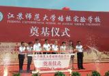 江苏师范大学培栋实验学校在徐州奠基开工