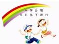 """沈阳开展小学新一年级普查 8月开始""""阳光分班"""""""