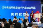 辽宁建筑信息技术产业校企联盟在沈阳城市学院成立