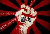 今年江苏33万多人参加高考 语数外怎样拿分?名师来支招