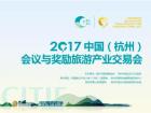 2017中国(杭州)会议与奖励旅游产业交易会特色揭秘