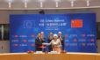 李克强与图斯克、容克共同见证中国—欧盟旅游年合作文件签署 李金早与楼芮·埃文斯签署