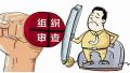 商丘市园林局原局长刘占臣接受组织审查