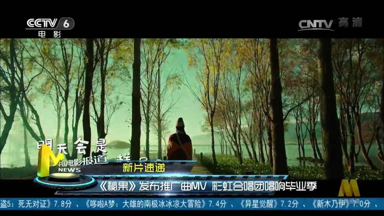 新片速递:《秘果》发布推广曲MV 彩虹合唱团唱响毕业季