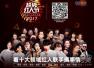 2017超级红人节6月16日直播地址 超级红人节2017有哪些人?