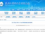 黑龙江:今起高考模拟填报志愿 截至22日9时