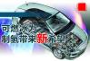 可燃冰或助推燃料电池汽车快速发展