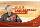 """三年9个身份 伪""""专家刘洪斌""""怎么上的台?"""