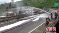 雲南高速路上一油罐車側翻起火爆炸 無人員傷亡