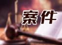 石家庄:因工作问题起争执,伤人伤财又判刑