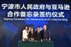 亚马逊中国与宁波签战略合作备忘录  聚焦跨境电商