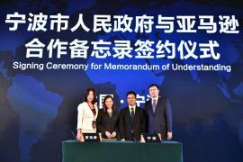 亚马逊中国与宁波签战略合作备忘录