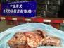 宁波海关首次用环保方式销毁走私冻品 25吨冻肉装满四卡车