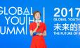 2017全球青年大会落幕:解析未来的商业脉络