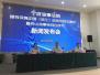 宁波海事法院出台20条服务保障自贸区建设意见