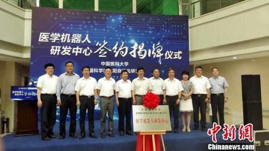 7月19日,中国医科大学、中国科学院沈阳自动化研究所在盛京医院举行揭牌仪式,双方合作建设医学机器人研发中心。 朱明宇 摄