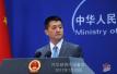外交部:中方一贯要求赴外中国公民遵守驻在国法律法规