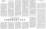 人民日报整版谈中国之治的独特优势