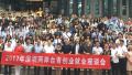 2017年两岸台青创业就业座谈会召开